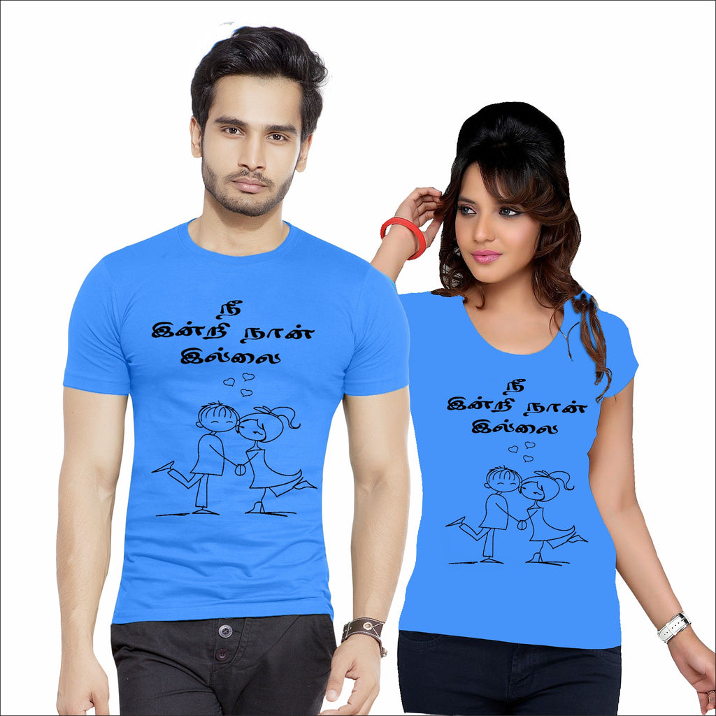 Nee Indri Naan Illai Couple T-shirt
