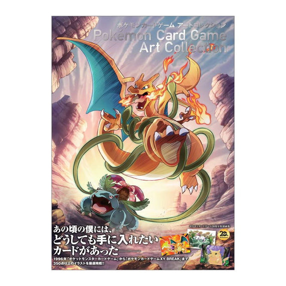 Pokemon Card Game Art Collection Official Book