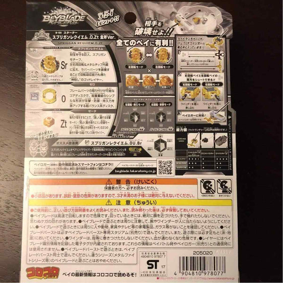 Beyblade Burst starter Spriggan Requiem 0.Zt gold ax (Exhibition Limited)