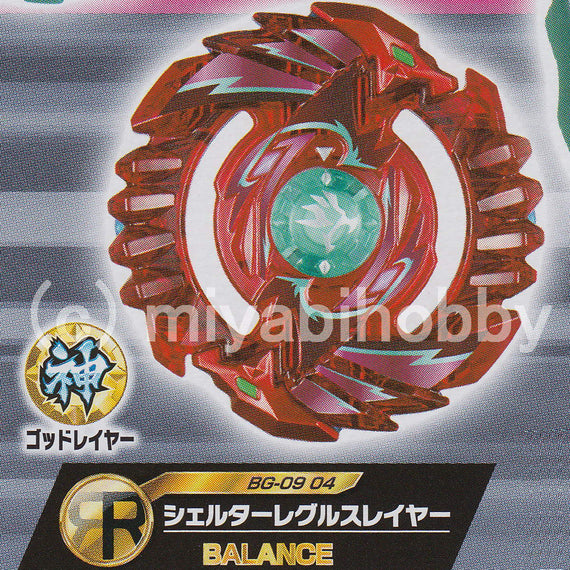 Beyblade Burst EVOLUTION Random Layer BG-09 #04 Shelter Regulus (GOD)