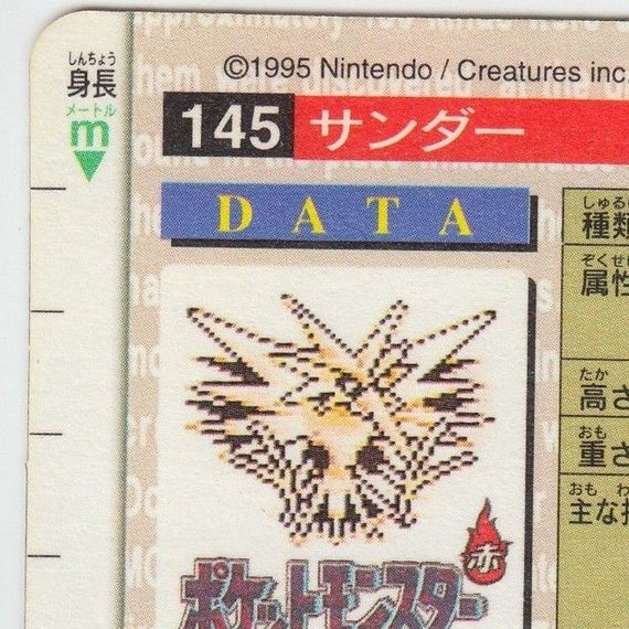 Pokemon Prism Carddass Pocket Monsters 1996 Zapdos #145 Bandai (red)