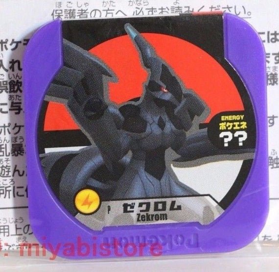 Pokemon TRETTA Zekrom Trophy non-holo (Exhibition Limited)