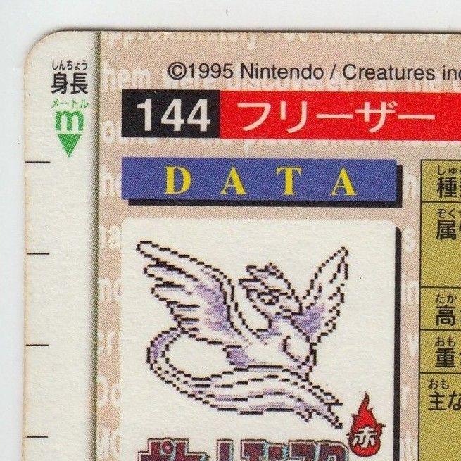 Pokemon Prism Carddass Pocket Monsters 1996 Articuno #144 Bandai (green)