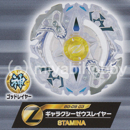 Beyblade Burst EVOLUTION Random Layer BG-09 #03 Galaxy Zeus (GOD)