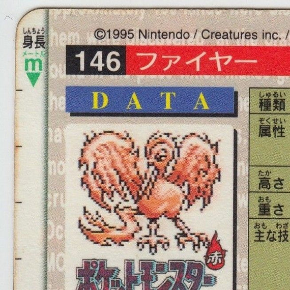 Pokemon Prism Carddass Pocket Monsters 1996 Moltres 146 Bandai (red)