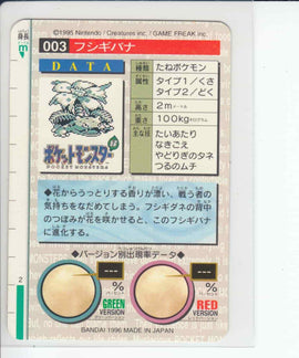 Pokemon Prism Carddass Pocket Monsters 1996 Venusaur #003 Bandai (green)