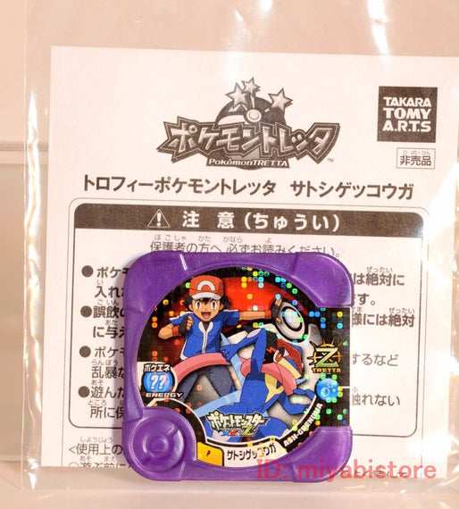 Pokemon TRETTA Satoshi Ash's Greninja Trophy HOLO (Exhibition Limited)