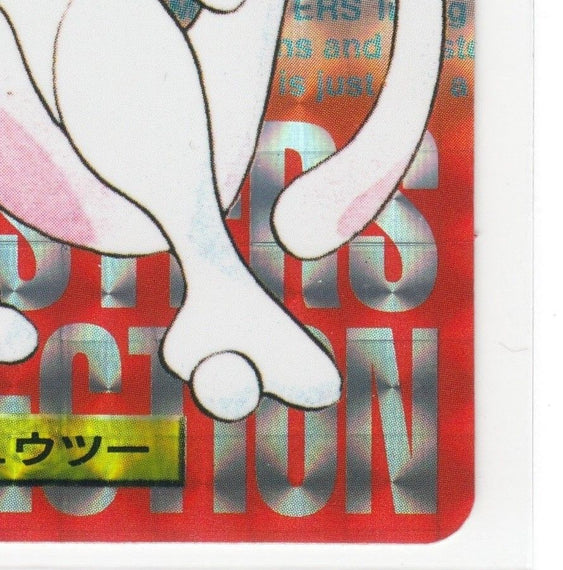 Pokemon Prism Carddass Pocket Monsters 1996 Mewtwo #006 Bandai (red)