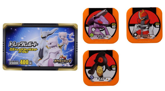 Pokemon DX TRETTA File Set