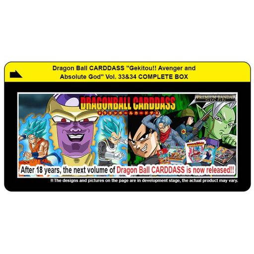 Carddass Dragon Ball 33th and 34th COMPLETE BOX