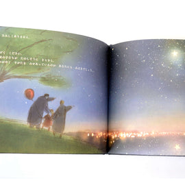 "The Ancient Magus' Bride ""The Lonely Little Star"" Exclusive picture book"