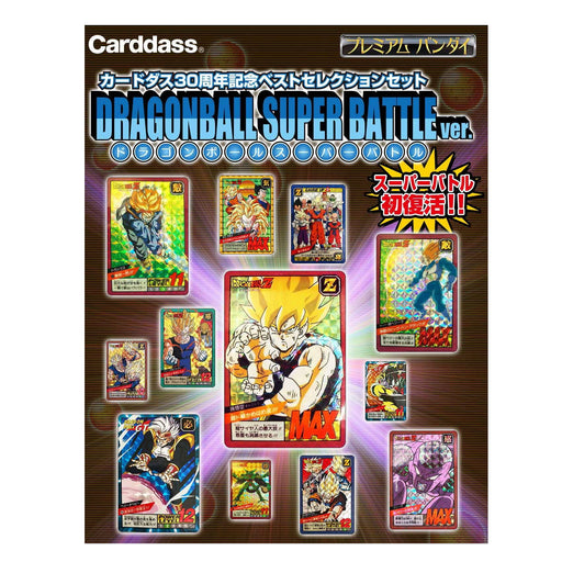 Carddass 30th Anniversary Dragon Ball (Super Battle Ver.) Best selection Set
