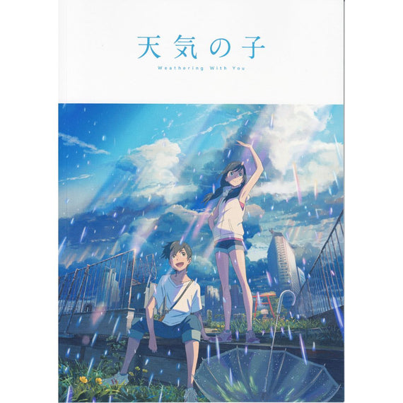 Weathering with You Movie brochure (exclusive)