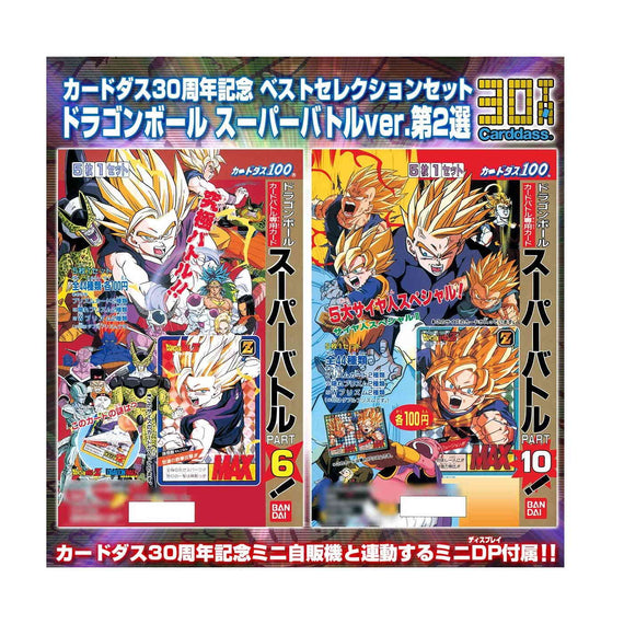 Carddass 30th anniversary Dragon Ball Super Battle Best Vol.2