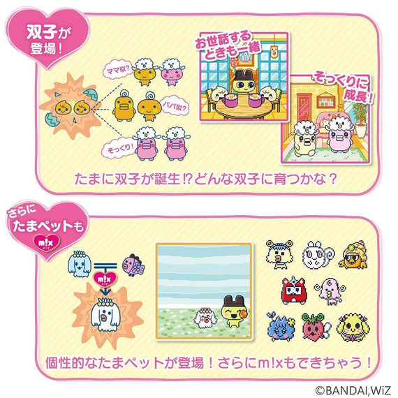 Tamagotchi Meets Marchen meets ver. (Yellow color)