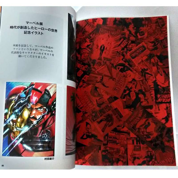Marvel Age Of Heroes Exhibition limited Art Books (Japan Limited)