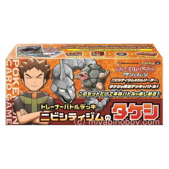 Pokemon Card 2019 Brock of Pewter City Gym Trainer Battle Deck