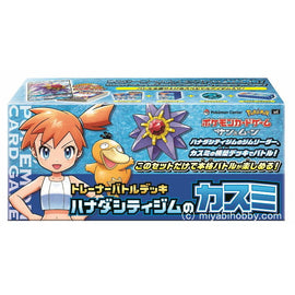 Pokemon Card 2019 Trainer Battle Deck Misty of Cerulean City Gym (PRE-ORDER January 2019)