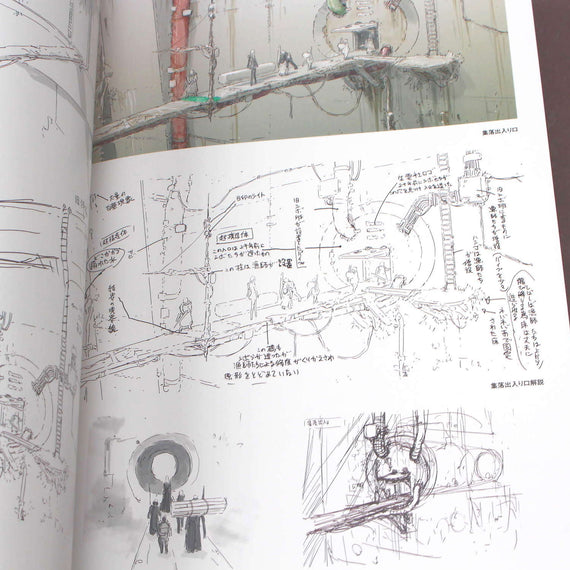 BLAME! the Movie Setting Material Sketch Book by Tsutomu Nihei (USED)