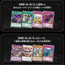 Yu-Gi-Oh OCG 20th ANNIVERSARY LEGEND COLLECTION BOX