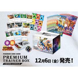 Pokemon Card 2019 Sword Shield Premium Trainer Box