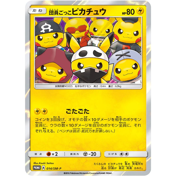 Pokemon Card 2016 The Pretend Grunt Pikachu Special Box
