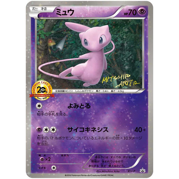 Pokemon Card 2016 Mew 20th anniversary Battle Festa XY-P