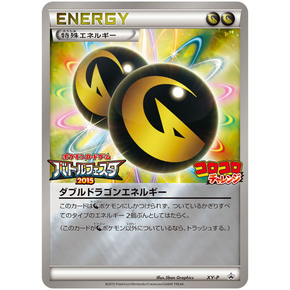 Pokemon Card 2015 Double Dragon Energy Battle Festa XY-P (CoroCoro Challenge event)