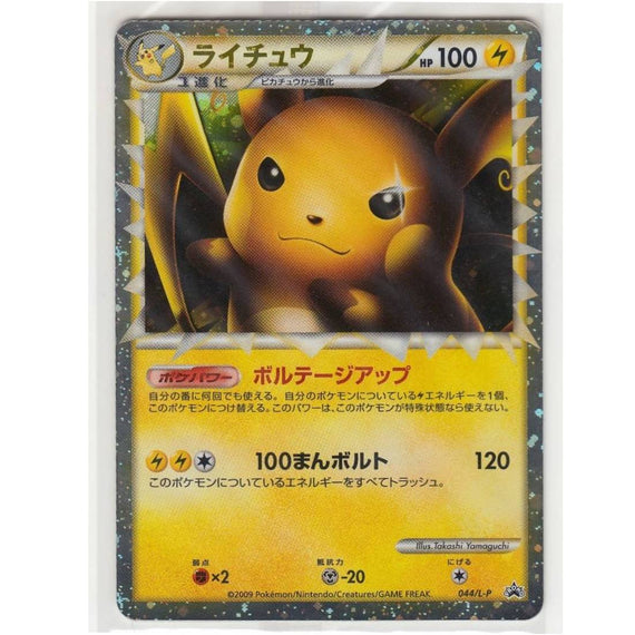 Pokemon Card 2009 Raichu Daisuki Club 044/LP (Nintendo thanks letter included)