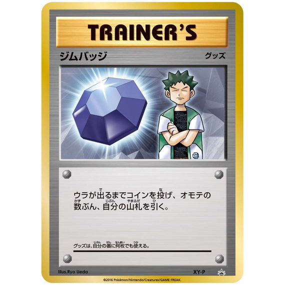 Pokemon Card 2016 Gym Badge (the 8 Gym Leaders of the Kanto region) 8cards set [NON-HOLO]