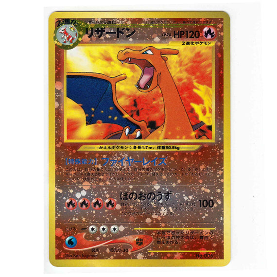 Pokemon Card 2000 Charizard #006 Neo Premium File 2