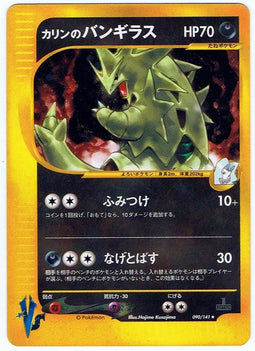 Pokemon Card 2001 Karen's Tyranitar [1st Edition] HOLO