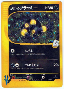 Pokemon Card 2001 Karen's Umbreon [1st Edition] HOLO