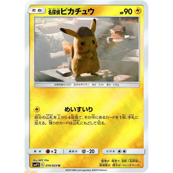 Pokemon Card 2019 The Great Detective Pikachu Booster Box
