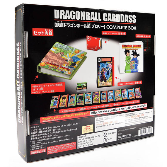 Carddass Dragon Ball Super The Movie Broly Complete Box