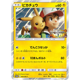 Pokemon Card 2019 Pikachu 367/SM-P 'Together With the Wind Deluxe Edition insert'