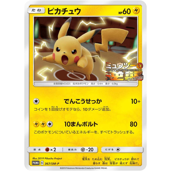 Pokemon Card 2019 Pikachu 367/SM-P