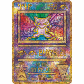 Pokemon Card 2019 Ancient Mew 'Mewtwo Strikes Back Evolution'
