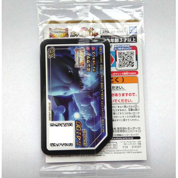 Pokemon Card 2019 Armored Mewtwo 365/SM-P (dent card)