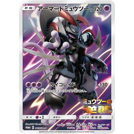 Pokemon Card 2019 Armored Mewtwo 365/SM-P 'Unopened NEW (There is a dent.)'