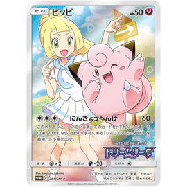Pokemon Card 2019 Clefairy Lillie 381/SM-P