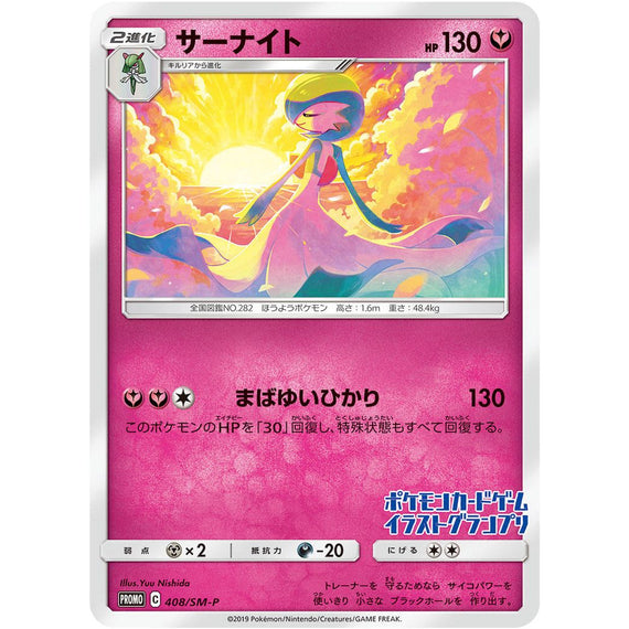 Pokemon Card 2019 Gardevoir 408/SM-P