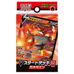 Pokemon Card 2020 Sword Shield V Starter Deck Incineroar V -Fire-