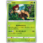 Pokemon Card 2020 106/S-P Koko