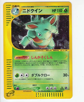 Pokemon Card 2002 Nidoqueen Mysterious Mountains 010 [1st Edition]