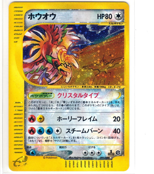 Pokemon Card 2002 HO-OH 091 Skyridge Crystal Type [1st Edition]