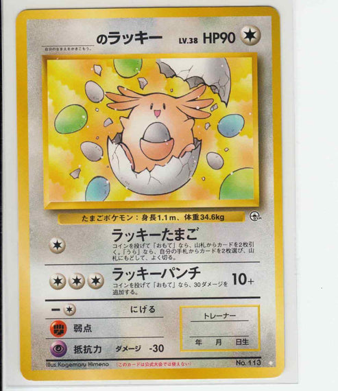 Pokemon Card 1999 _'s Chansey 113 Lucky Egg (Gym Challenge)