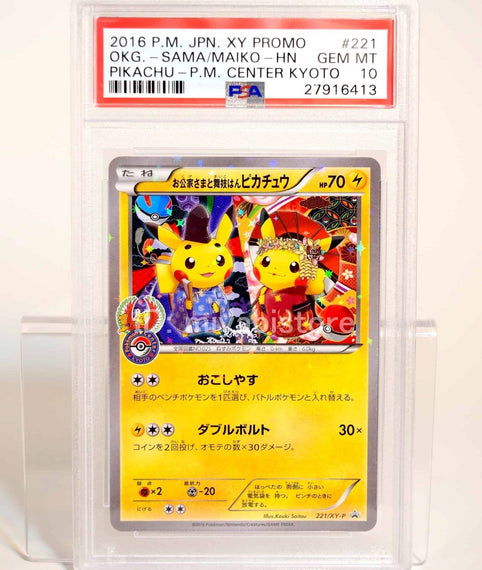 Pokemon Card 2016 Pikachu Kyoto Okuge-sama and Maiko-han 221/XY-P PSA 10