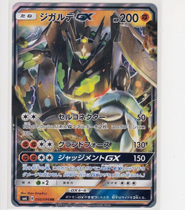 Pokemon Card 2018 Sun Moon Forbidden Light SM6 Zygarde GX 050/094 RR