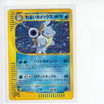 Pokemon Card 2001 Web Dark Blastoise 044 Team Rocket [1st Edition] HOLO